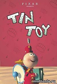 Оловянная игрушка Смотреть мультфильм онлайн (1988)