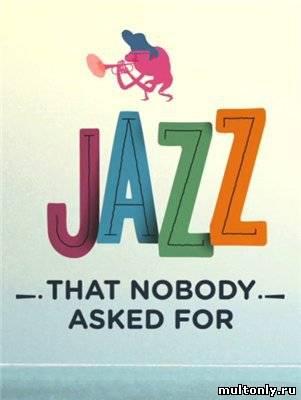 Джаз, который никто не просил