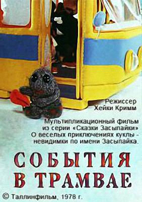 Сказки Засыпайки 2: События в трамвае