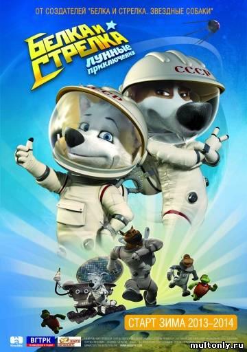 Белка и Стрелка: Лунные приключения Смотреть мультфильм онлайн (2013)