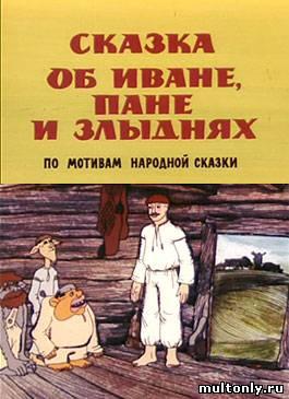 Сказка об Иване, пане и злыднях Смотреть мультфильм онлайн (1977)