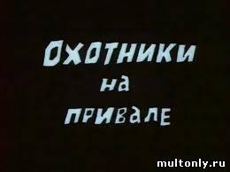 Охотники на привале Смотреть мультфильм онлайн (1988)