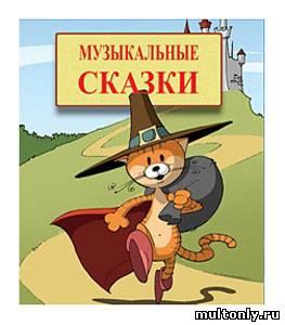 Музыкальные сказки Смотреть мультфильм онлайн (1976)