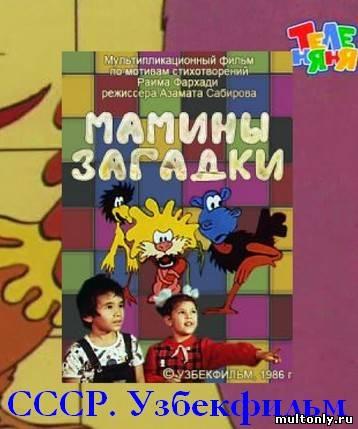 Мамины загадки Смотреть мультфильм онлайн (1986)