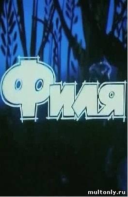 Филя Смотреть мультфильм онлайн (1986)