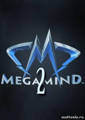 Мегамозг 2 Смотреть мультфильм онлайн (2015)
