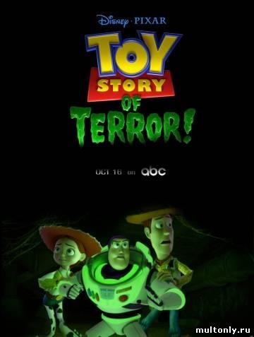 Игрушечная история террора Смотреть мультфильм онлайн (2013)