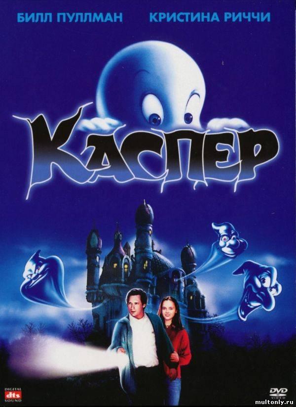 Каспер Смотреть мультфильм онлайн (1995)