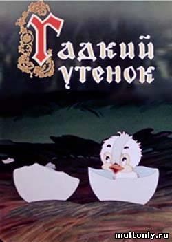 Гадкий утенок Смотреть мультфильм онлайн (1955)