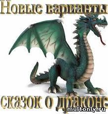 Новые варианты сказок о драконе Смотреть мультфильм онлайн (1967)
