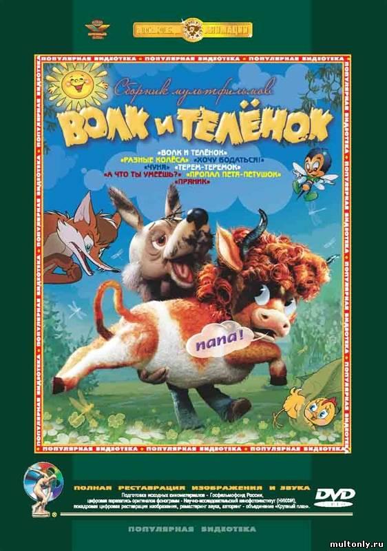 Волк и теленок Смотреть мультфильм онлайн (1984)