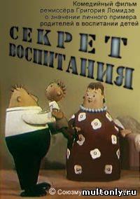 Секрет воспитания Смотреть мультфильм онлайн (1960)
