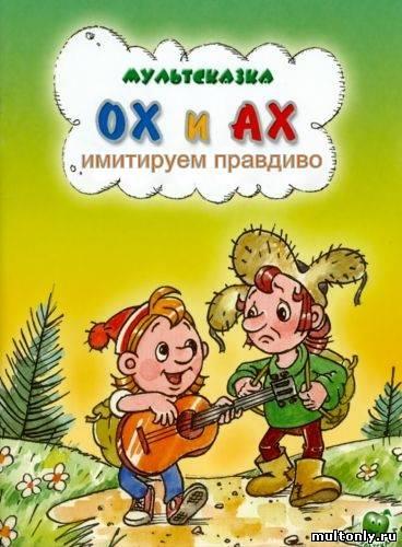 Ох и Ах Смотреть мультфильм онлайн (1975)