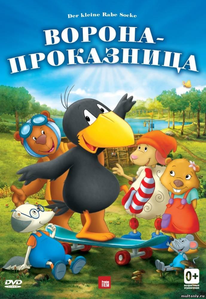 Ворона-проказница Смотреть мультфильм онлайн (2012)