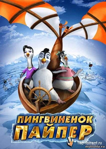 Пингвиненок Пайпер Смотреть мультфильм онлайн