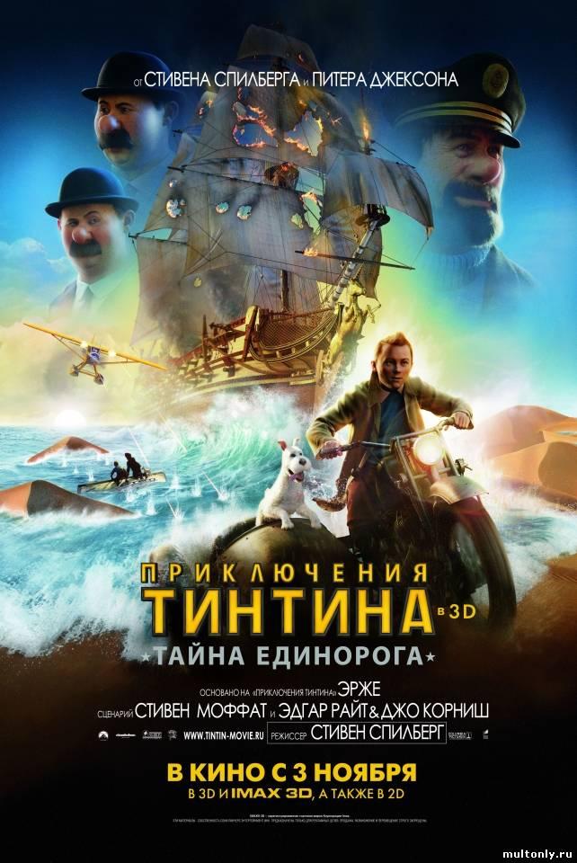Приключения Тинтина: Тайна единорога 3D
